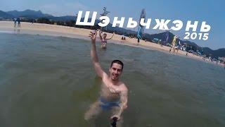 Китай, Шэньчжэнь Городской пляж