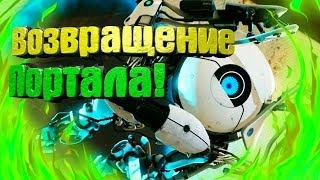 Portal 2 #4 - Сложные уровни!