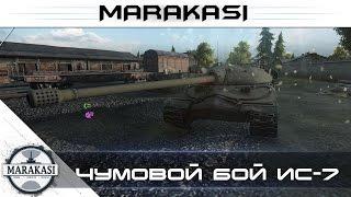 World of Tanks чумовой бой на ИС-7, рекомендую к просмотру!