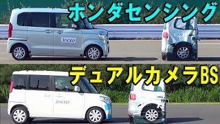 【ホンダ 新型N-BOX vs スズキ スペーシア】自動ブレーキ どっちが優秀!?