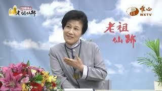 土城安心道場23屆 柏廖美惠賢士【老祖仙跡156】| WXTV唯心電視