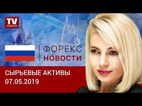 07.05.2019: Нефть слабо повышается, в то время как рубль проявляет стойкость (Brent, Rub)