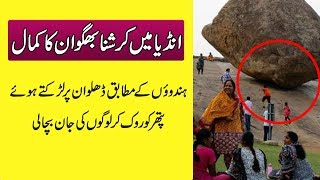 Krishna Butter Ball Story in Urdu - Mysterious Places - Purisrar Dunya Urdu Documentaries