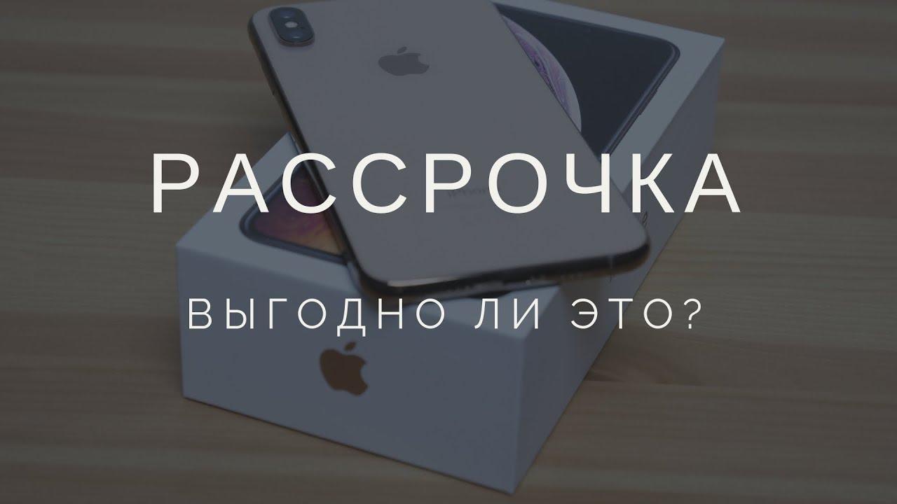 взять айфон в кредит