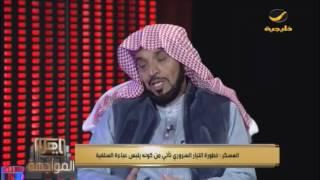 العسكر التيار السروري أخطر تيار متطرف في السعودية لأنه يلبس عباءة السلفية