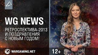 WG News: «Ретроспектива-2013» и поздравления с Новым Годом!