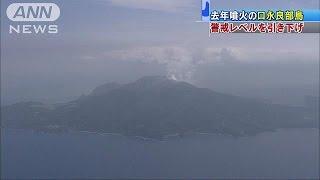 気象庁は、鹿児島県の口永良部島について噴火警戒レベルを5から3に引き...