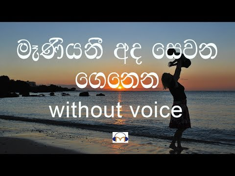 Maniyani Ada Sewana Genena Karaoke (without voice) මෑණියනී අද සෙවන ගෙනෙන