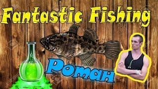 Fantastic Fishing Обучение, где, на что и как ловить рыбу (Ротан)