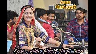 Gitaben Rabari || Akha Hind Ma Hetali || Live Pogram || at. Maska. mandvi kutch ||2018