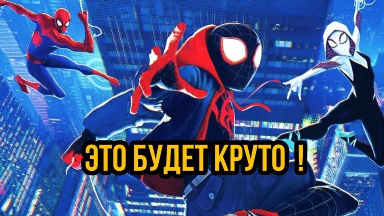 Когда ждать человек паук через вселенные 2 - YouTube