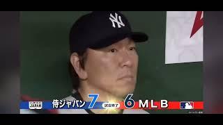 【日米野球】柳田9回裏サヨナラホームラン