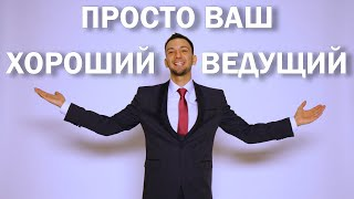 Ведущий - Виталий Банькин ! видео визитка
