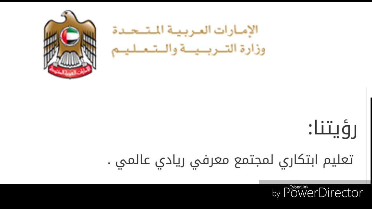 رؤية ورسالة وزارة التربية والتعليم الامارات