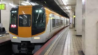 近鉄22000系 AS25+近鉄12200系 NS51編成(特急鳥羽行き)近鉄名古屋駅 発車‼️