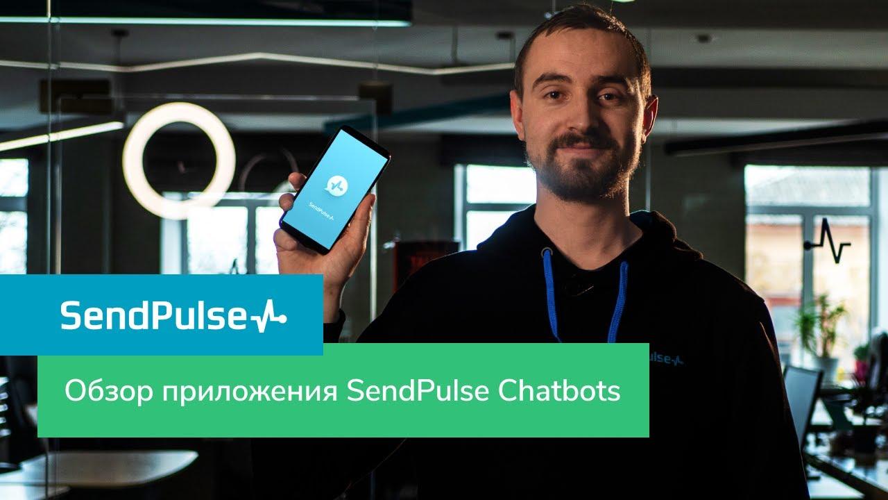Приложение SendPulse Chatbots
