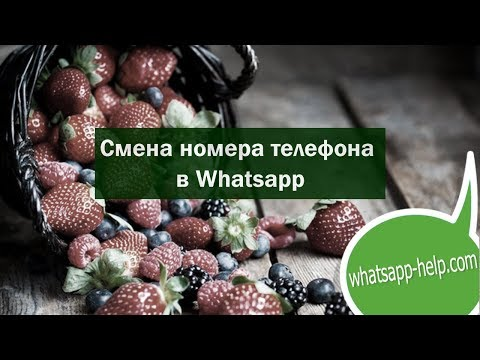 Смена номера телефона в Whatsapp