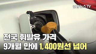 전국 휘발유 가격 9개…