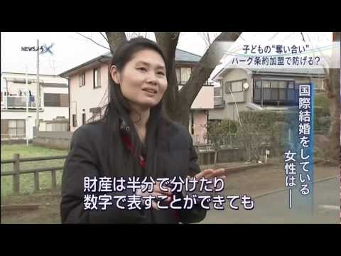 Hague Convention Interview TBS Japan report