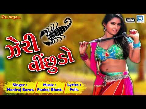 Zeri Vichudo - New Gujarati Song 2018 | Maniraj Barot | Lok Geet Song | FULL Audio | RDC Gujarati