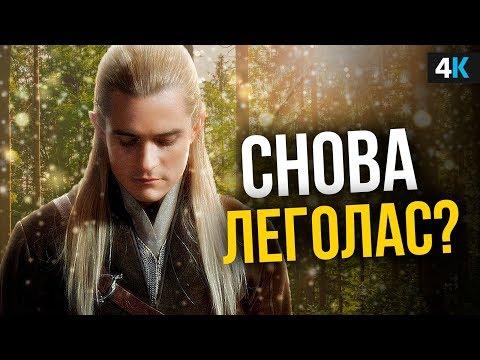 Властелин Колец - все о сериале Amazon. Леголас и молодой Арагон?