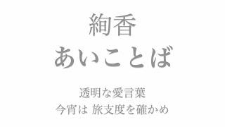【フル  歌詞】映画『人魚の眠る家』(主題歌)あいことば/絢香     arr by AYK