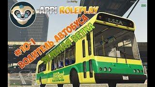 GTA 5 ROLEPLAY   Appi RolePlay #10 - Водитель автобуса-2. Обзор работы.