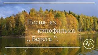 """Владимир Белов.  Клип - 4.  Песня из кинофильма """" Берега """"."""