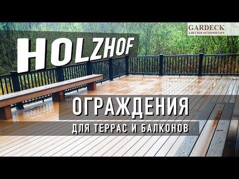 Ограждение «Holzhof» из ДПК. Для террас и балконов. Инструкция по монтажу.