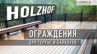 видео Плюсы и минусы металлических перил