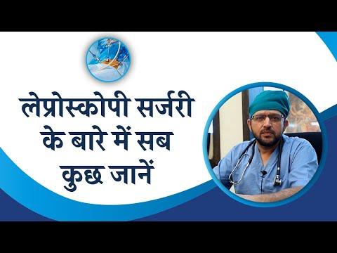 लेप्रोस्कोपिक सर्जरी क्या है? जानें इसके मुख्य लाभ  | Benefits of Laparoscopy | Dr. Mrinal Kinkar
