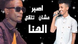 اصبر عشان تلقى الهنا ♥️| حمودي ود الجاك🎤 | عمرو زائيري🎹 2021