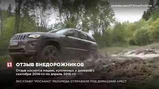 В России отзывают 9 тысяч автомобилей Jeep Grand Cherokee