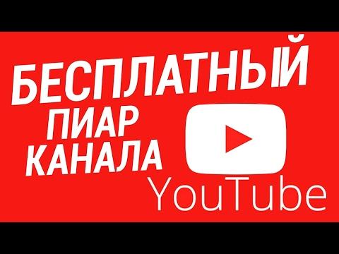 Как раскрутить группу ВК бесплатно и быстро. Раскрутка группы вк. 50.000 подписчиков за месяц!из YouTube · Длительность: 32 с