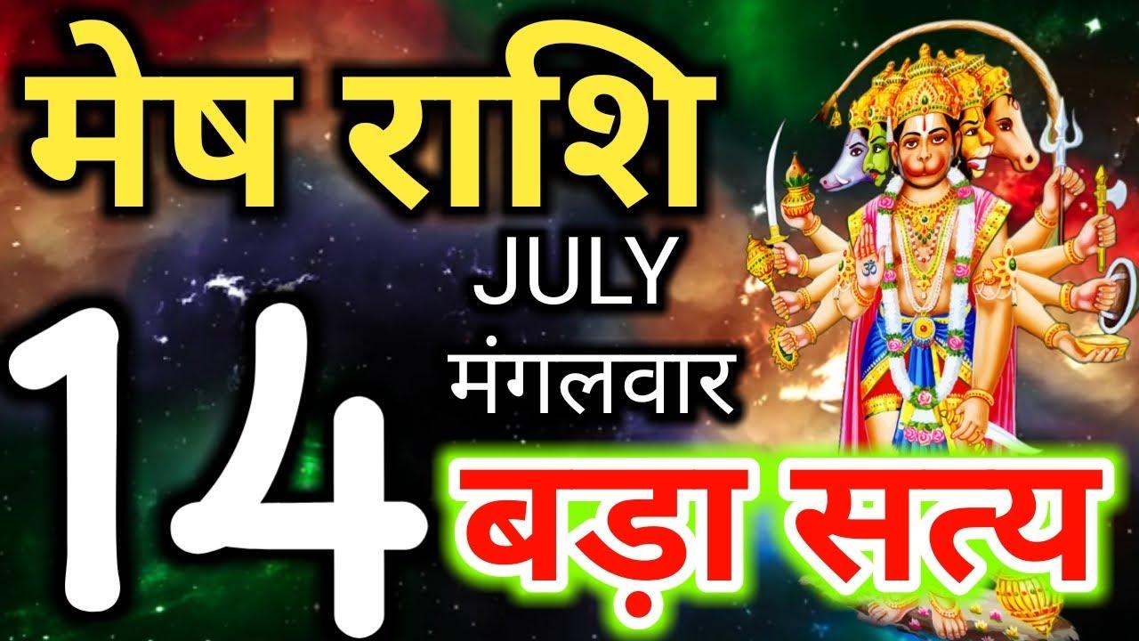 मेष राशि 14 जुलाई मंगलवार राशिफ़ल/Aaj Ka Rashifal 14 july Mesh rashi Tuesday/Aries today's horoscope