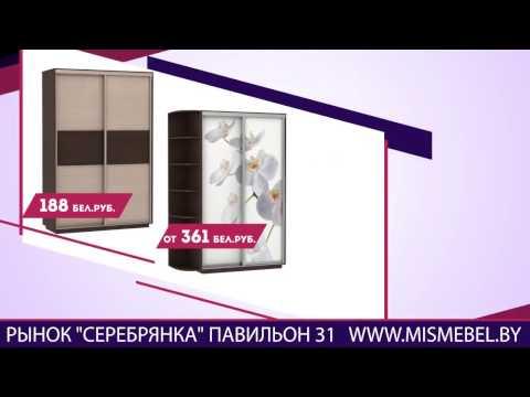 ИНТЕРНЕТ МАГАЗИН СОВРЕМЕННОЙ МЕБЕЛИ В МИНСКЕ - ЦЕНЫ, ДОСТАВКА