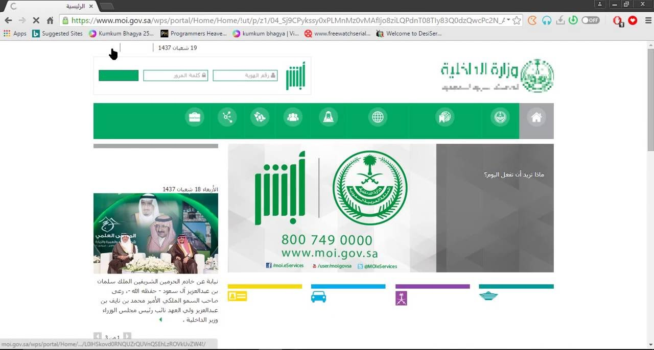 How To Check Iqama Renewal Or Expiry Date Online Youtube