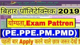 Bihar polytechnic form online apply 2019| Bihar Polytechnic (DCECE) 2019, Eligibility,Exam Pattren