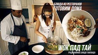 видео готовим дома как в ресторане рецепты