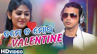 Valentine Tame Ta Mora Odia New Romantic Song Studio Version Kuna Ranjan Behura Sasmal Manas
