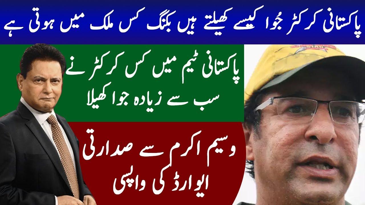 Match Fixing in Pakistan Cricket   Exclusive Interview  PJ Mir  with Peer Umair   Big Eye