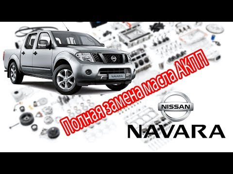 Nissan Navara D40 2008 г.в. - Полная замена масла АКПП