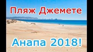 Джемете 2018! Анапа! Прекрасный пляж, море, солнце и весна