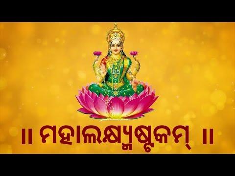 ମହାଲକ୍ଷ୍ମ୍ୟଷ୍ଟକମ୍ Mahalakshmi Ashtakam with Oriya Lyrics (Easy Recitation Series)