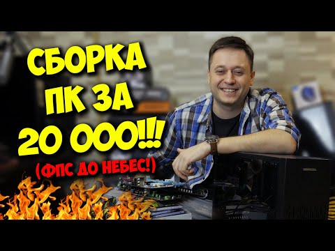 СБОРКА ПК ЗА 20000 РУБЛЕЙ! / АНТИКРИЗИСНЫЙ МОНСТР :)
