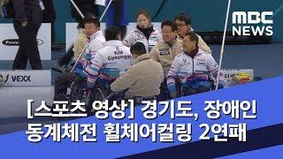 [스포츠 영상] 경기도, 장애인 동계체전 휠체어컬링 2…