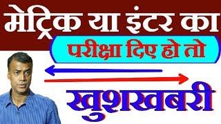 Bihar board matric & Inter Exam FEB-2018 !! मैट्रिक और inter का एग्जाम दिए हो तो बड़ी खुशखबरी