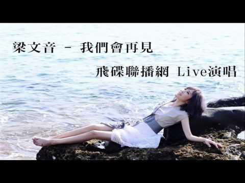梁文音-我們會再見(飛碟聯播網-LIVE)