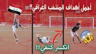 تحدي تقليد أجمل أهداف المنتخب العراقي !! ( انكسر كتفي و السبب ؟! )