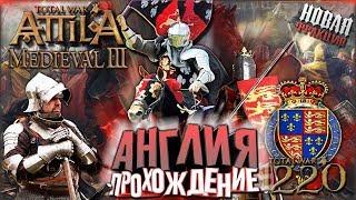 КОРОЛЕВСТВО АНГЛИЯ! Прохождение на Легенде #1 Total War Attila PG 1220 Топ Мод